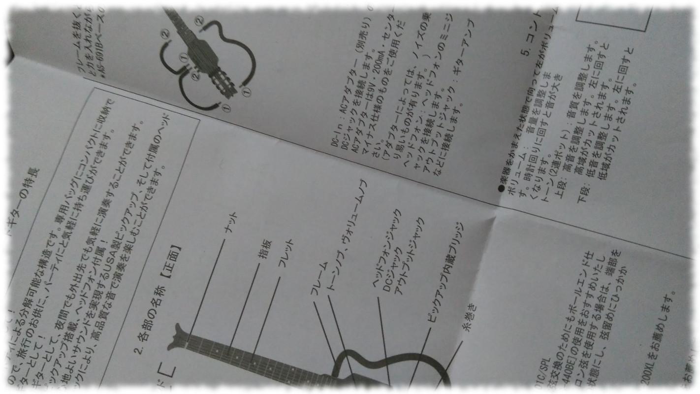 Die Bedienungsanleitung zur Aria Sinsonido auf Japanisch.